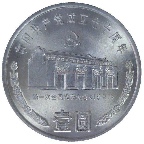 1991年一元硬币纪念币价格  1991年一元硬币纪念币值得投资吗