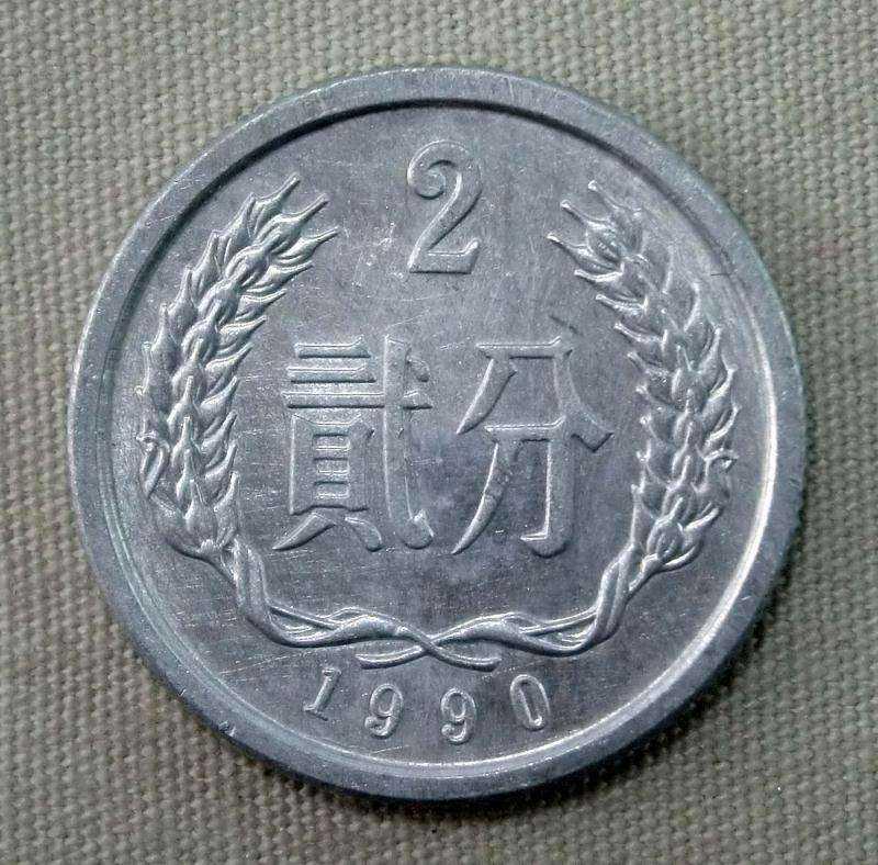 1990年二分钱硬币价格 如何保存1990年二分钱硬币