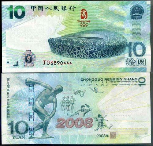 2008奥运会纪念钞价格  2008奥运会纪念钞值得收藏吗