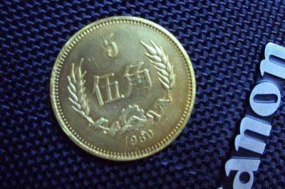 1980年5角硬币最新价格 1980年5角硬币市场行情分析