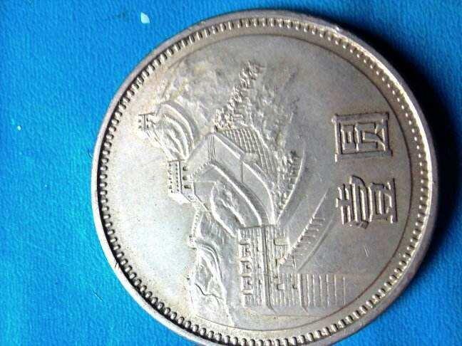1981年的1元硬币现在值多少钱 1981年的l元硬币值得收藏吗