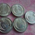1一5分硬币最新交易价格  1一5分硬币收藏价值如何