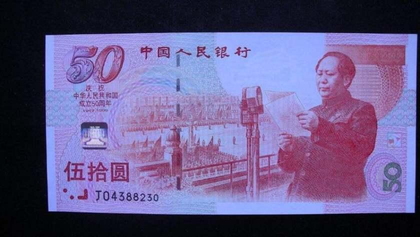 建国五十年纪念钞价格 建国五十年纪念钞收藏价值分析