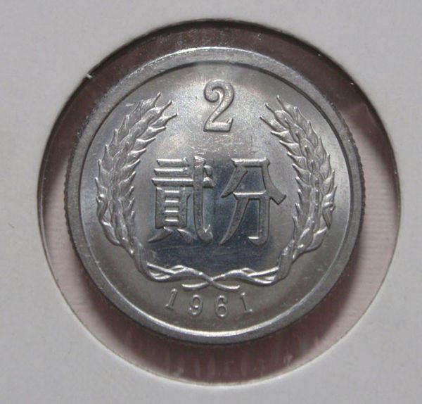 1961年2分硬币价格 1961年2分硬币投资建议