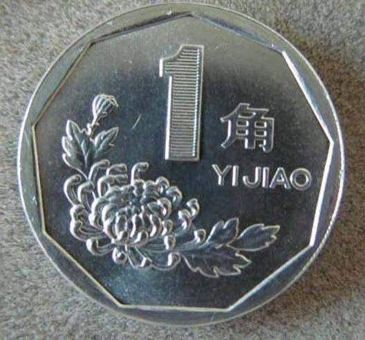 一角硬币价格表 一角硬币收藏价值分析