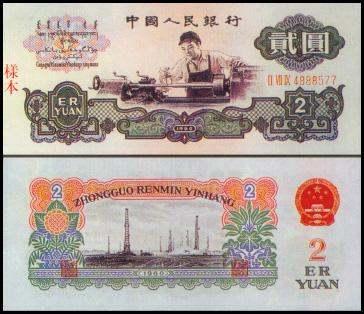 60年2元人民币市场价格 60年2元纸币收藏价值分析