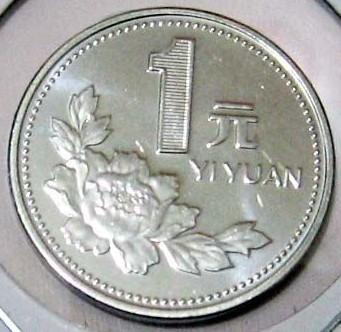 97年一元硬币收藏价值 97年一元硬币市场价格