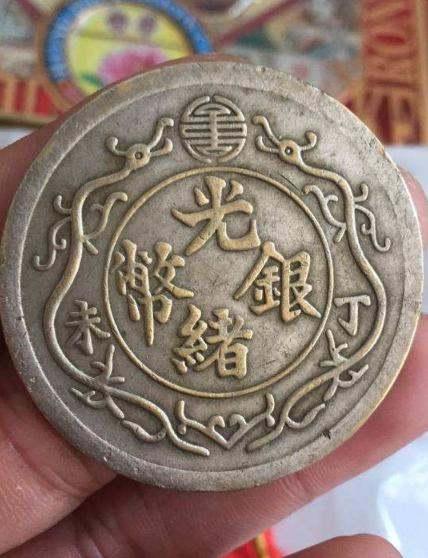 光绪帝时的硬币值多少钱 光绪帝时的硬币市场价格分析