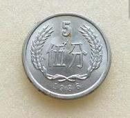 1986年伍分硬币值多少钱 1986年伍分硬币市场行情分析