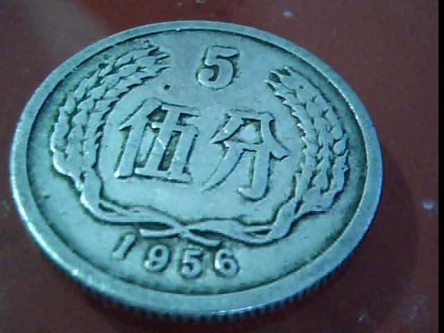 1956的5分硬币值多少 1956年的5分硬币市场价格分析