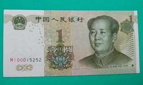 第五套人民币一元纸币价格 第五套人民币一元纸币收藏投资建议