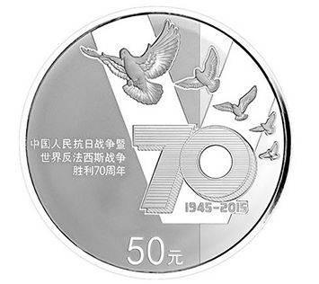 反法西斯战争胜利70周年一元硬币的价格及收藏价值分析