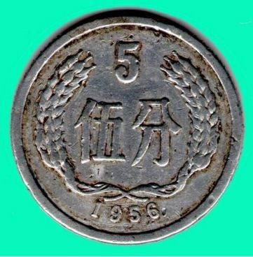 56年的五分硬币价格 56年的五分硬币市场行情分析