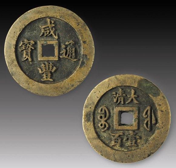 清朝硬币的图片及价格 清朝硬币收藏价值分析