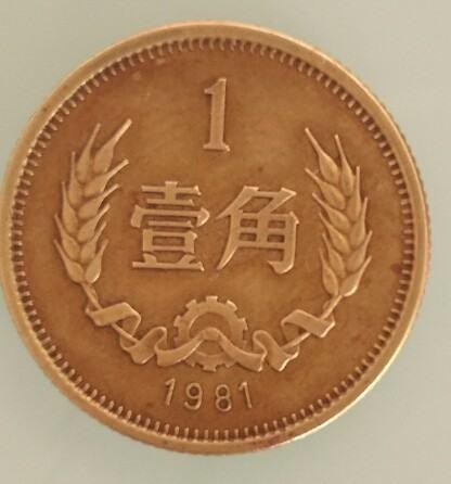 81年的一角硬币价格值多少钱 81年的一角硬币收藏价值分析