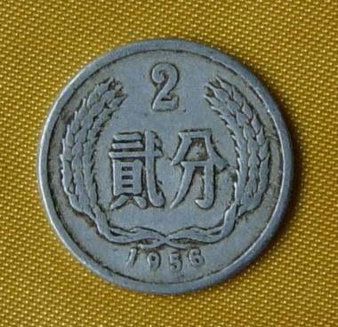 1956二分钱硬币价格表及收藏价值