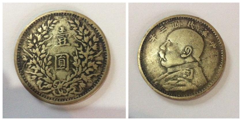 民国三年一元硬币价格 民国三年一元硬币升值空间分析