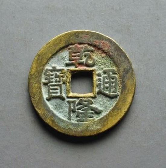 乾隆通宝硬币图片介绍   乾隆通宝投资分析