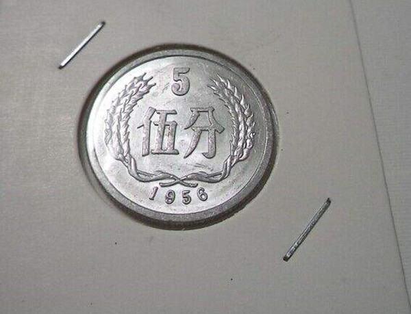 1956五分钱硬币价格表 1956五分钱硬币行情走势分析