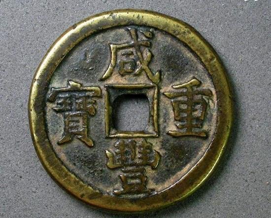 咸丰重宝硬币值多少钱  咸丰重宝最新价格表