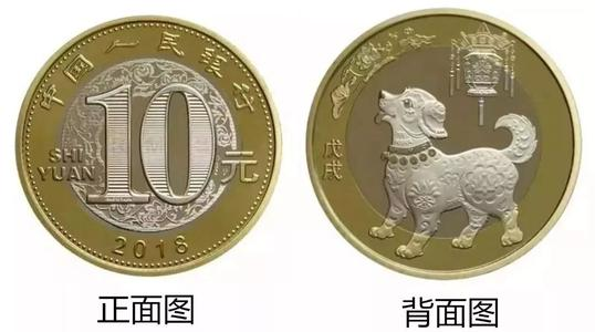 狗年十元货币.jpg