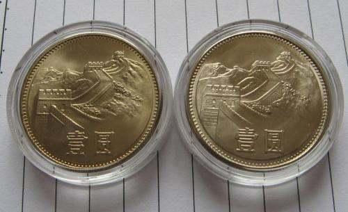 1986壹圆长城硬币12万
