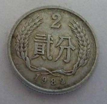 贰角硬币1982价值多少 1982年贰角硬币市场价格