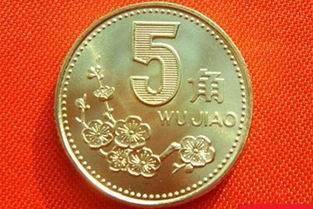 83年5角硬币值多少钱 83年5角硬币收藏价值分析