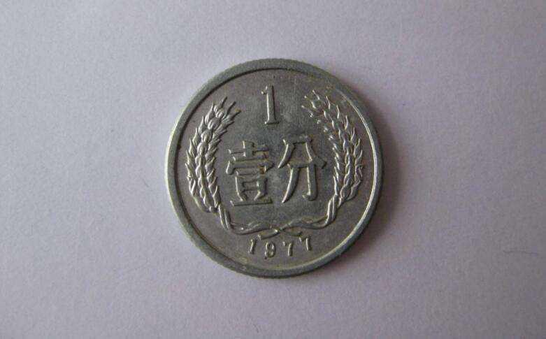 1分硬币价格 1分硬币收藏价值分析