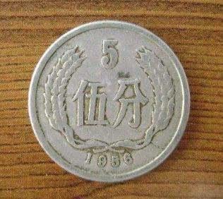 1956年5分硬币价格分析 1956年5分硬币市场前景