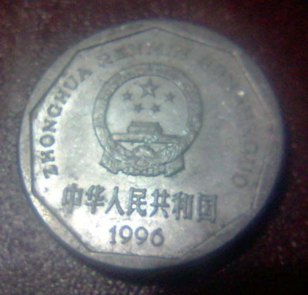 1996年的1元硬币价格 1996年的1元硬币适合收藏投资吗