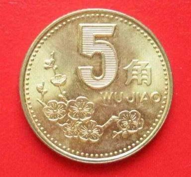 1999年的5角硬币价格表 1999年的5角硬币收藏价值