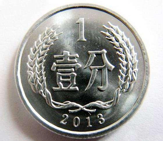 2013年的一分钱硬币值多少钱 2013年的一分钱硬币市场价格