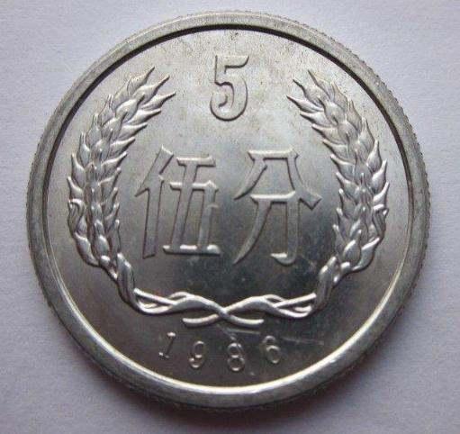 86年5分硬币单枚值钱吗 86年5分硬币值得入手吗