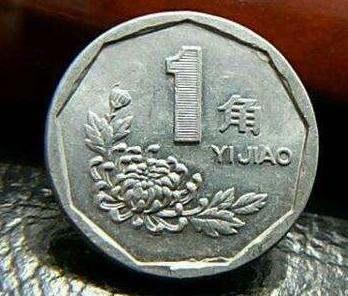 1993一角钱硬币价格表 1993一角钱硬币升值空间分析