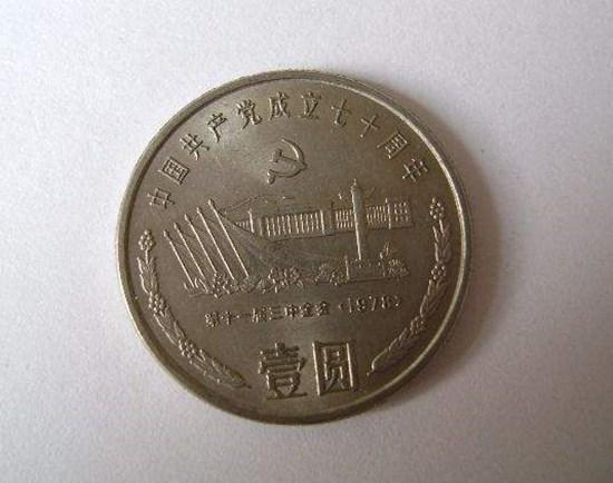 1991年一元硬币纪念币价格   1991年一元硬币纪念币最新行情