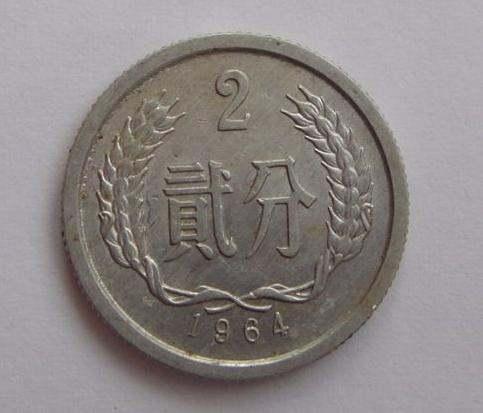 64年2分硬币值多少钱 64年2分硬币有收藏价值吗