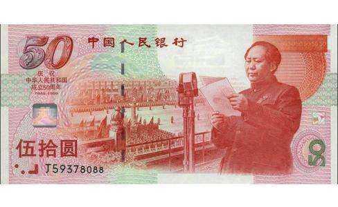 建国钞收购价格 建国钞收藏价值分析