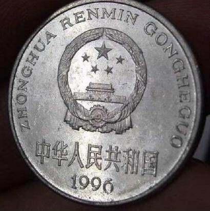 1996年一元硬币价格 1996年一元硬币投资建议