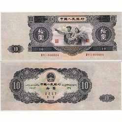 第2套人民币10元价格 <a href='http://www.gfcang.com/article-9242.html' target='_blank'>1953年10元纸币</a>有没有收藏价值