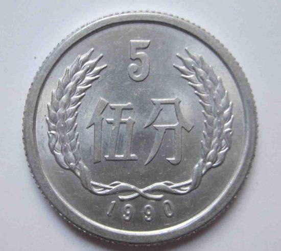 90年5分硬币价格 90年5分硬币硬币收藏注意事项