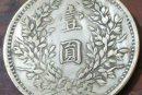 民国时期的一元硬币的图片   民国时期的一元硬币价格