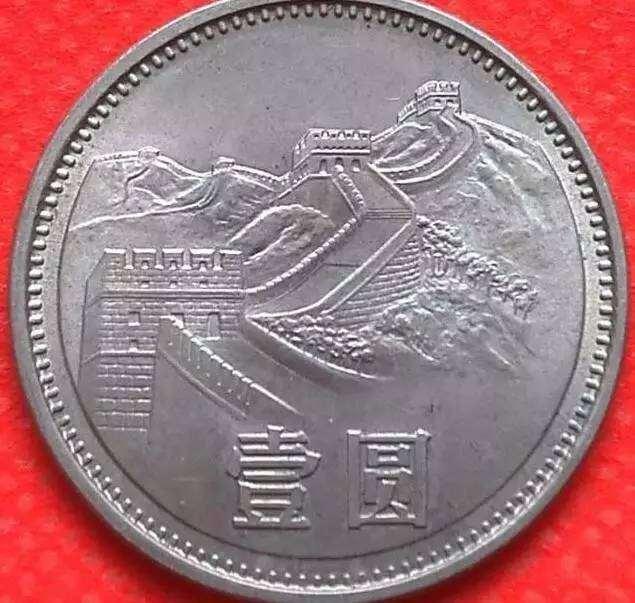 1980壹圆长城硬币12万是真的吗