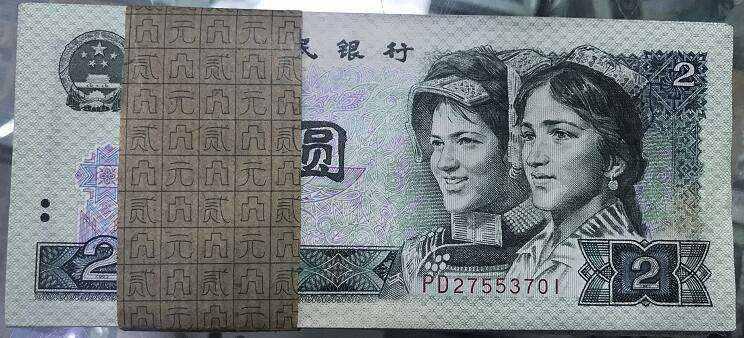 90版2元纸币价格 90版2元纸币收藏价值分析