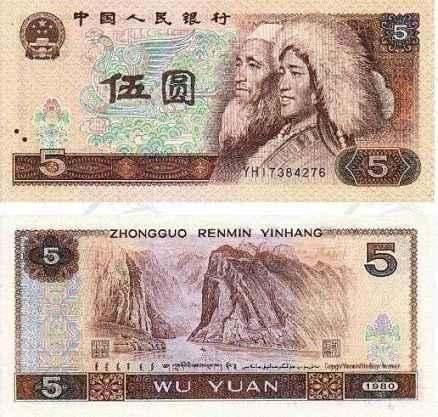 1980年5元纸币价格 1980年5元价值分析