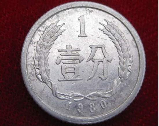 1980年1分钱硬币图片  1980年1分钱硬币行情分析