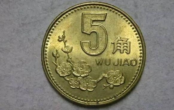 5角硬币价格表 梅花5角硬币有没有收藏价值