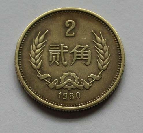 1980的二角硬币值多少钱 1980年的2角硬币市场价格分析