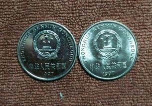 牡丹1元硬币1997最值钱 牡丹1元硬币哪枚最值钱