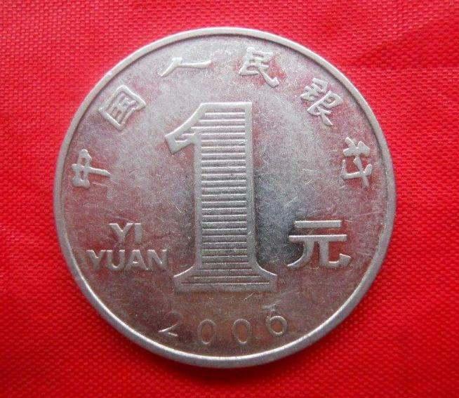 2006年1元硬币价格 2006年1元硬币图片分析